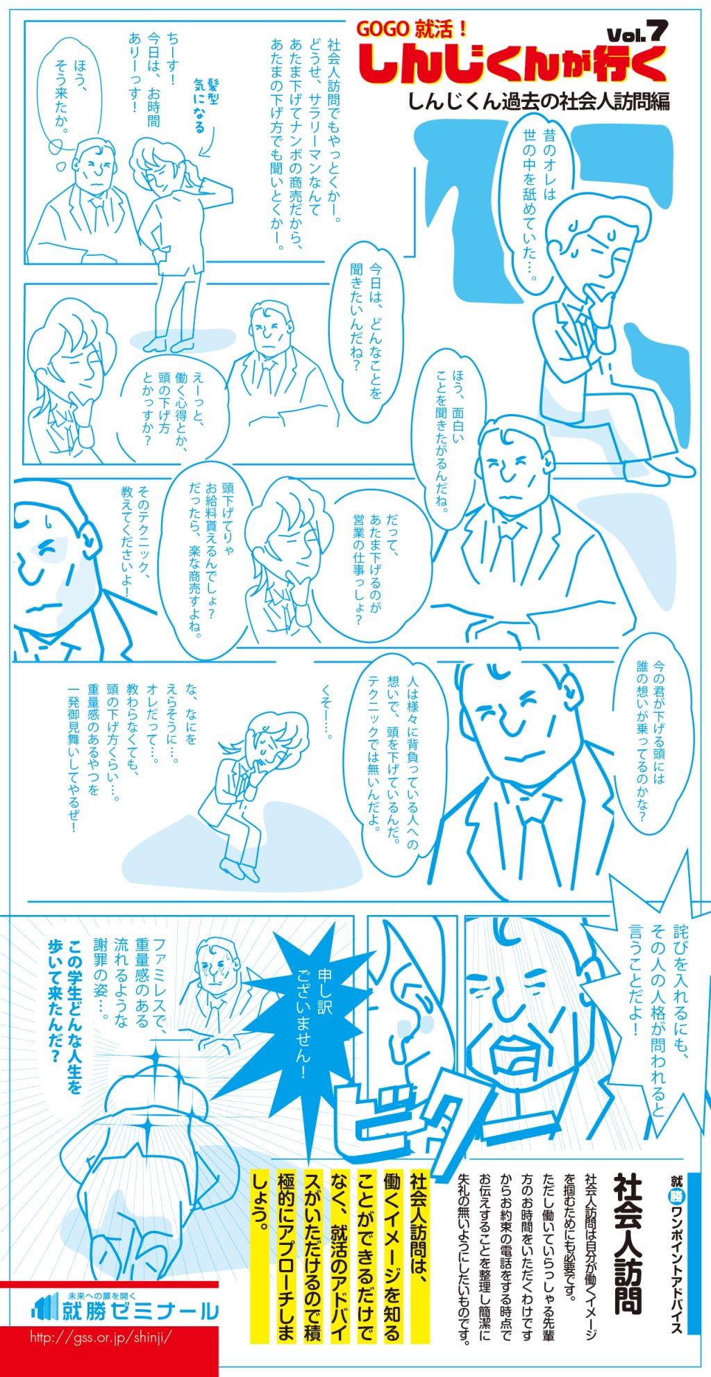 しんじくん過去の社会人訪問編