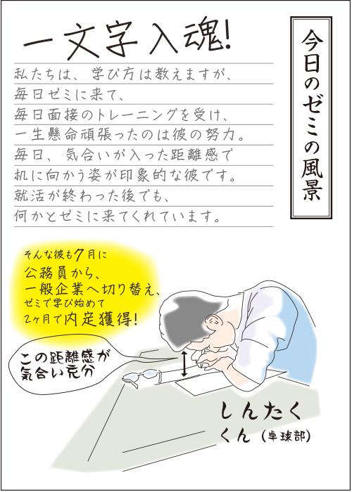 shintaku01